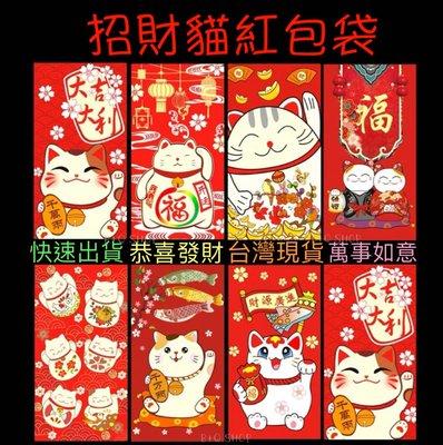 台灣現貨供應 招財貓紅包 個性創意鼠年紅包 加厚大號紅包袋 紅包袋 長版紅包袋 壓歲錢 紅包 尾牙抽獎紅包袋 千元可平放