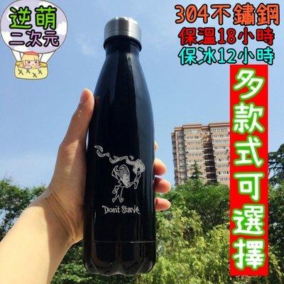【逆萌二次元】新款 饑荒 Don't Starve ♥500ml可樂瓶造型♥304不鏽鋼保溫杯保冰杯♥保冷杯fs