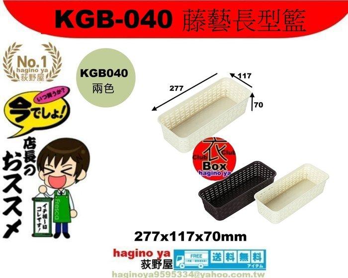 荻野屋 KGB-040 藤藝長型籃 整理籃 置物籃 1入 KGB040 直購價