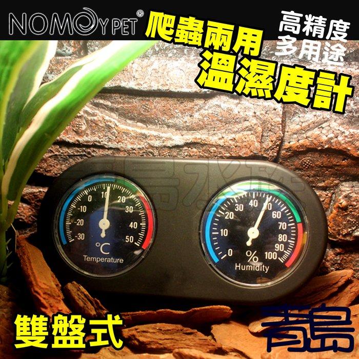 Y。。。青島水族。。。NFF-54中國NOMO諾摩---雙盤指針式溫濕度計 類比溫溼度表 兩棲爬蟲 烏龜 飼養箱 木箱