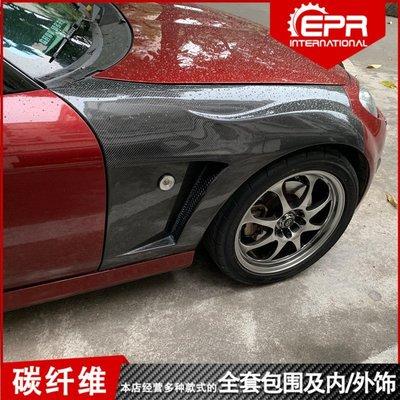 Miata馬自達MazdaMazdaMX5NC碳纖維卡夢前葉子板改裝側開口加寬Vary裝飾改裝件
