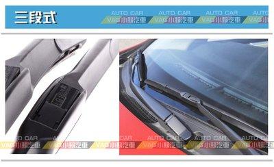 (VAG小賴汽車)Suzuki Alto Baleno Esteem 前 雨刷 三段式 一車份 全新