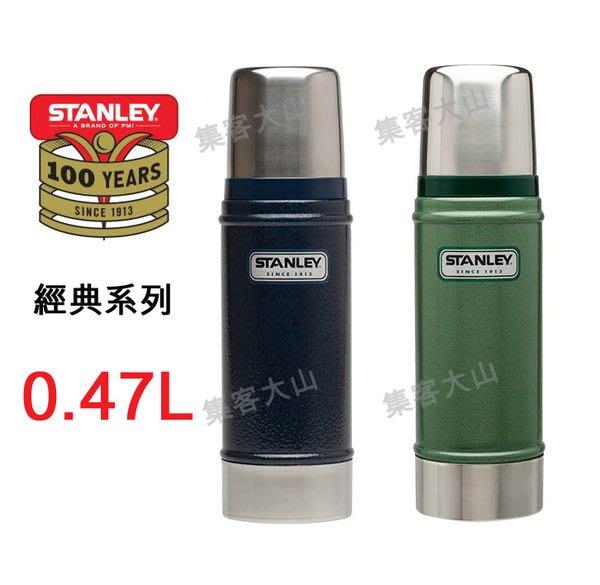 【大山野營】美國 Stanley 0.47L 美式復古不鏽鋼保溫水壺 經典真空保溫瓶 10012280
