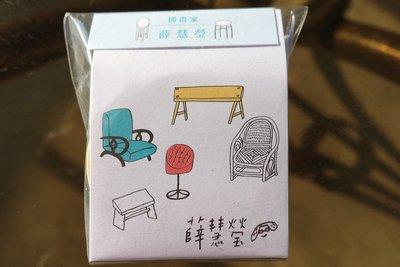 絕版紙膠帶  知音文創X 插畫家在地 紙膠帶 薛慧瑩 老椅子 整捲