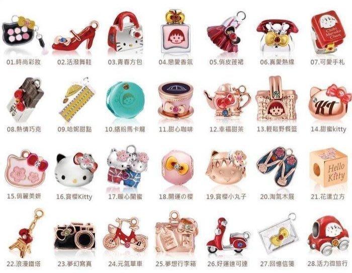 《東京家族》 Hello Kitty 櫻桃小丸子 春日時尚 精緻串飾(僅5款
