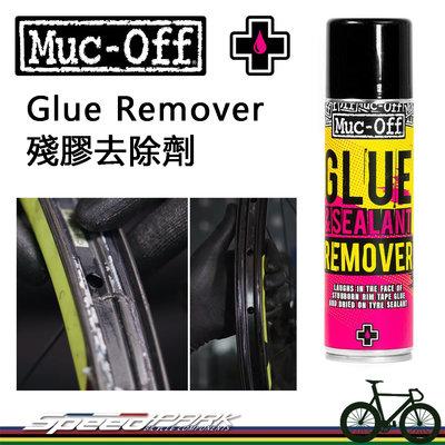 【速度公園】英國 Muc-Off Glue Remover 殘膠去除劑,適用金屬、塑料、碳纖維輪框,黏膠、密封劑、管狀膠