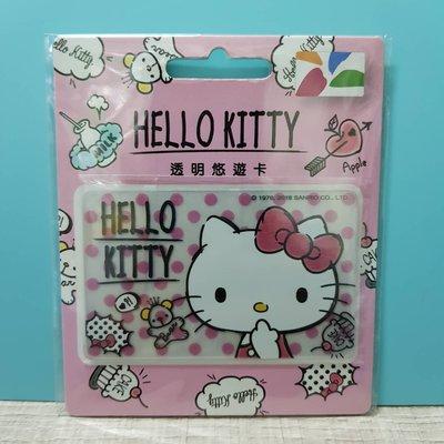 HELLO KITTY悠遊卡-透明卡漫畫風(((透明卡)))-130602