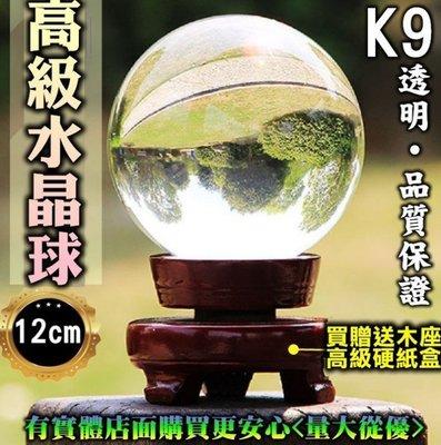 85003-175-雲蓁小屋【12公分K9高級水晶球+木座+硬盒】家居裝飾 高透度水晶球 水晶玻璃球 玻璃球 風水球