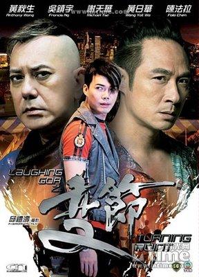 【Laughing Gor之潛罪犯+之變節】【粵語】【謝天華 黃秋生】DVD