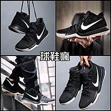球鞋瘋 NIKE KYRIE 3 EP IRVING 黑色 白勾 籃球鞋 菱格紋 男鞋 852396-010 #黑魂