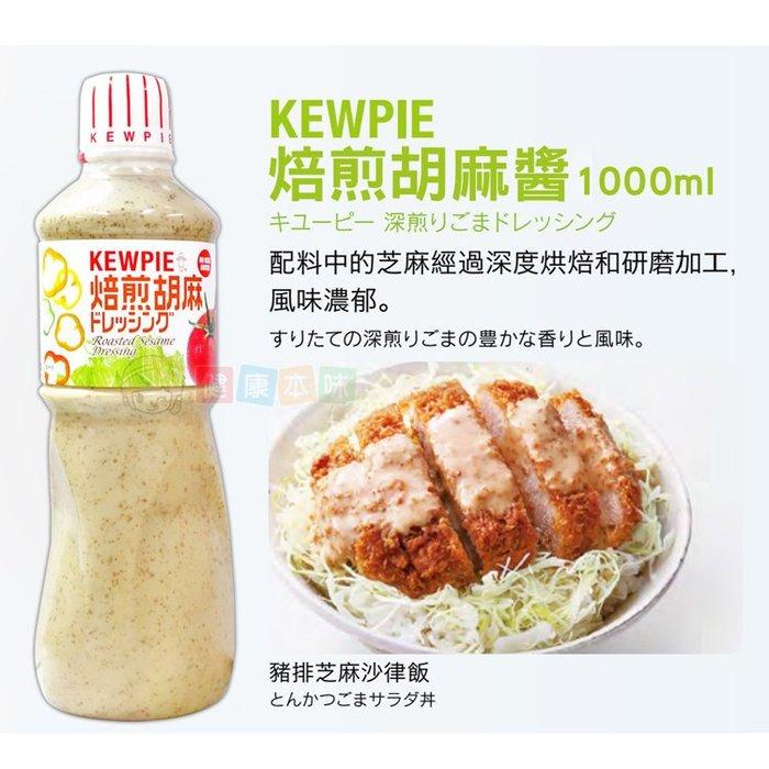 日本Kewpie 焙煎胡麻醬 和風醬1000ml火鍋醬料 涼拌醬料[JP056291] 健康本味