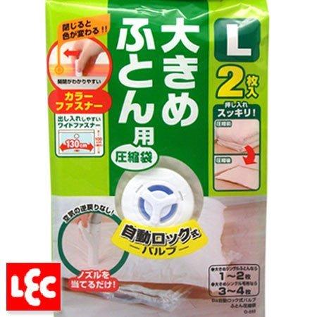 *最新品上市*日本知名品牌 【LEC】可吸式壓縮袋 O-592--現貨