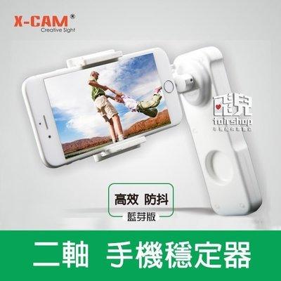 【飛兒】超輕巧!X-Cam Sight 2 二軸手機穩定器 藍芽版 4.0 兩軸 智能穩定 手機自拍 手持穩定 198