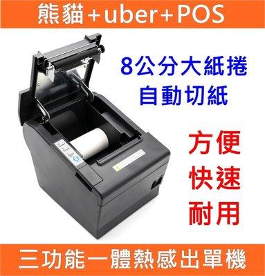 熊貓foodpanda.uber eats外送.pos共用出單機.業界唯一