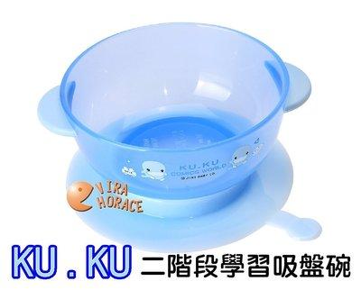 玟玟*KU.KU 酷咕鴨- 5442 二階段學習吸盤碗/止滑碗 粉/藍可選