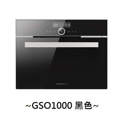 【得意家電】義大利 GLEM GAS GSO1000 嵌入式全功能蒸氣烤箱(32L)(220V)(黑色、白色、鏡面三色可
