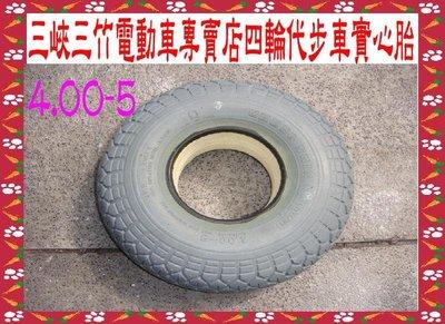 三峽三竹電動車專賣店~四輪代步車 實心胎4.00-5
