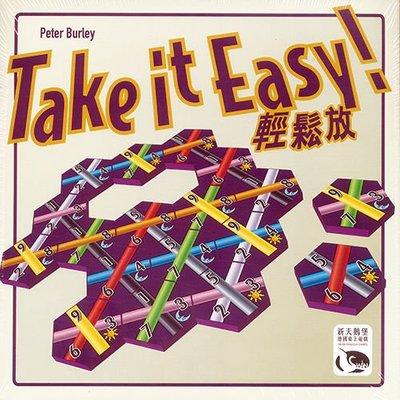 ☆快樂小屋☆ 正版桌遊 輕鬆放 Take it easy! 繁體中文版【免運】台中桌遊