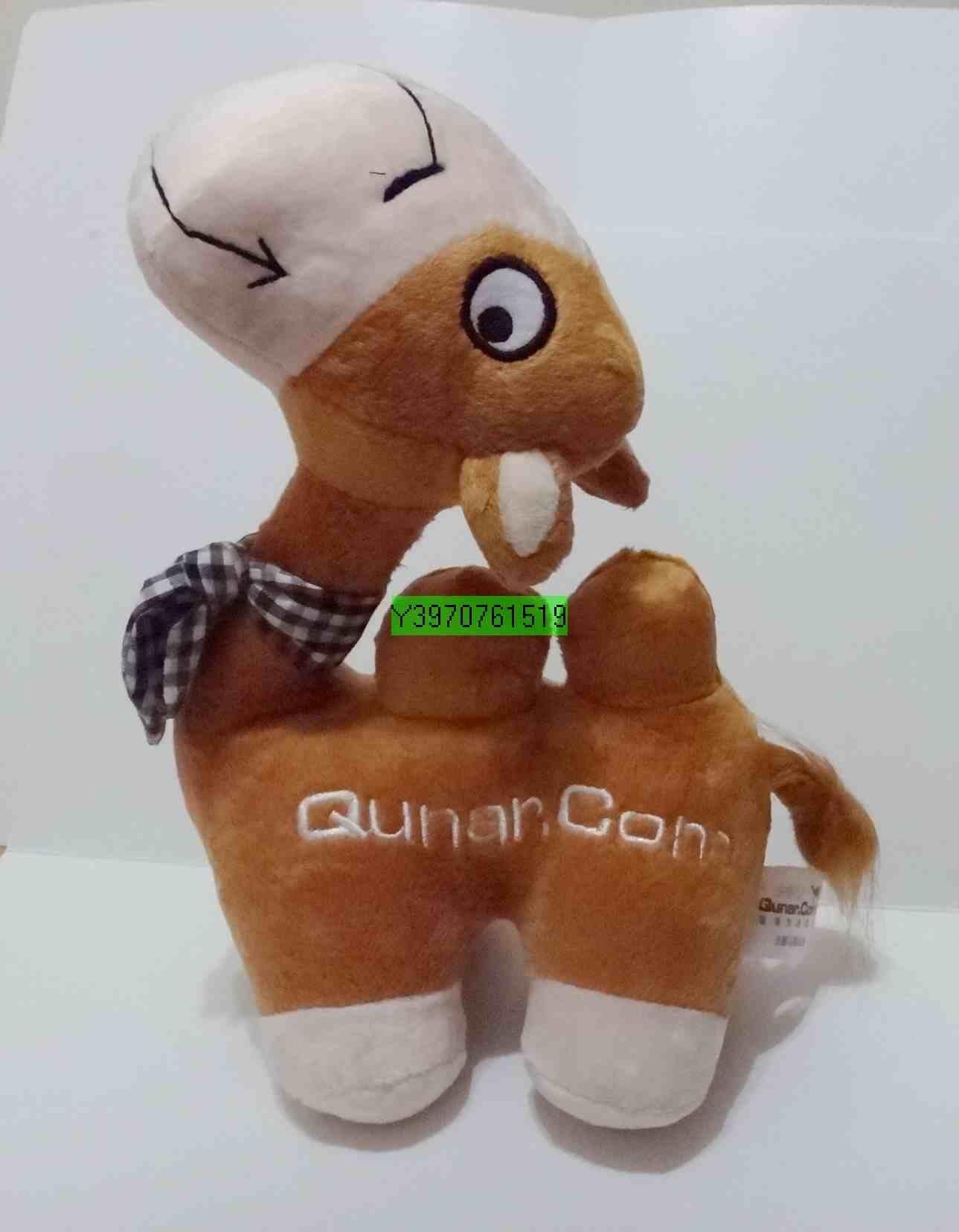 去哪儿(Qunar.com)駱駝公仔