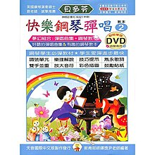 【Kaiyi music】 《貝多芬》快樂鋼琴彈唱-2+動態樂譜DVD