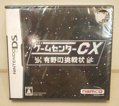 【全新未拆】 NDS DS 任天堂 掌機 遊樂場 CX 有野的挑戰書 含初回封入特典 日文版 $450