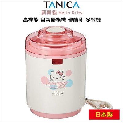 TANICA 凱蒂貓 Hello Kitty 高機能 自製優格機 優酪乳 發酵機 YM-800-KT 日本製
