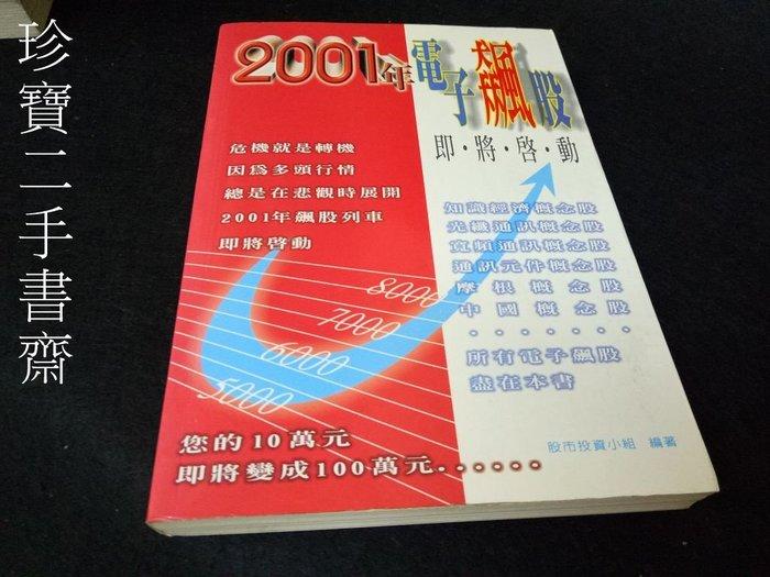 【珍寶二手書齋FA167】2001年電子飆股ISBN:9578296266 喜閱出版