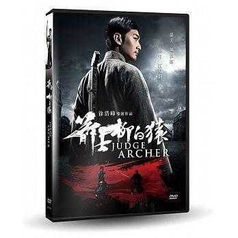 合友唱片 面交  箭士柳白猿 DVD Judge Archer