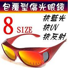 2019超廣角TW005型(New)!PC級抗衝擊+抗藍光+抗UV400+抗反射!眼鏡族可 ! 偏光太陽眼鏡g