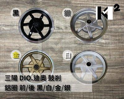 材料王*三陽 迪奧.DIO.鼓剎 前&後 六爪鋁圈.輪圈.輪框-金黃.黑.銀.白(單顆售價)*
