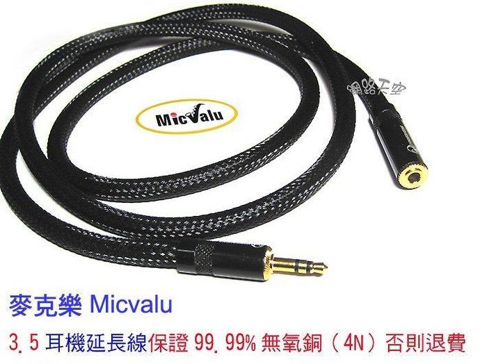 MicValu 耳機延長線手工線4N純度99.99%無氧銅音頻線1m全新送166種音效發燒線 3.5mm公轉3.5mm母