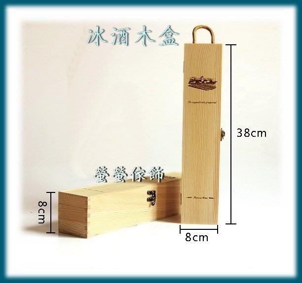 【螢螢傢飾】文具收納 紅酒木盒 收藏木盒木箱  首飾盒 中秋禮盒 冰酒盒 葡萄酒盒.