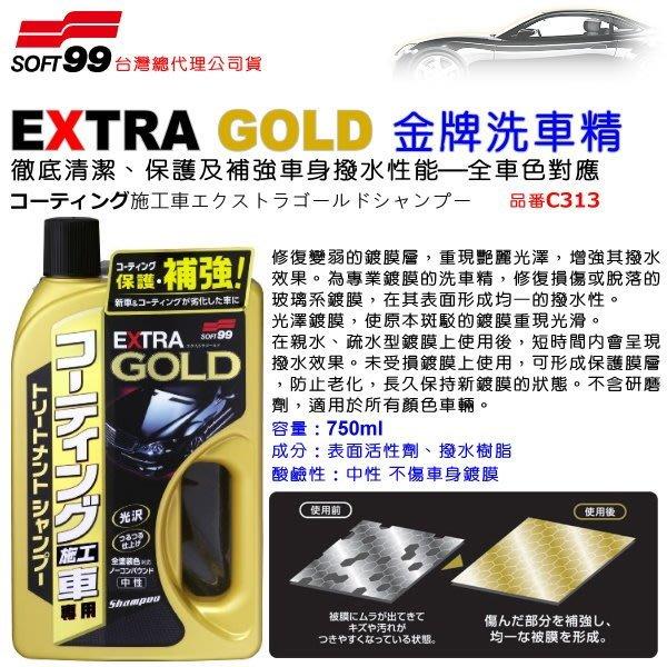 和霆車部品中和館—日本SOFT99 EXTRA GOLD 金牌洗車精 徹底清潔同時補強保護鍍膜撥水效果 C313