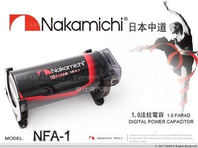 音仕達汽車音響 Nakamichi 日本中道【NFA-1】1.0 FARAD 法拉 電容 1.0F數字電容器