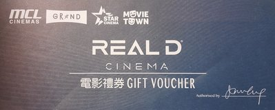 MOVIE TOWN RealD Cinema 電影禮劵(2張$170 不議價)- 最後2張