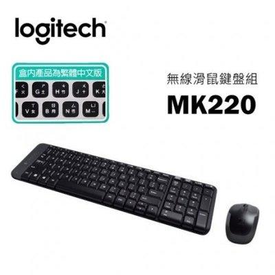 LOGITECH 羅技 MK220 無線鍵盤滑鼠組 中文注音 黑色 USB介面 非MK260
