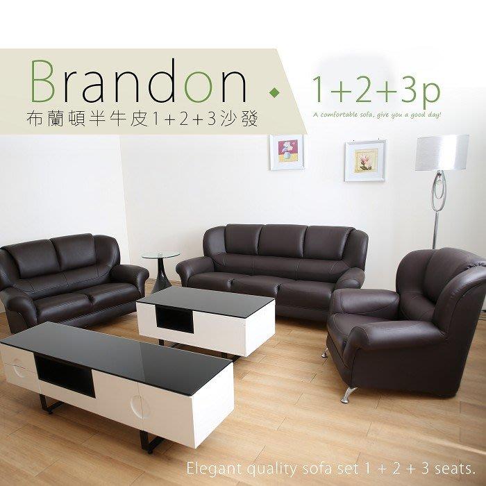 【MIT工藝】布蘭頓半牛皮沙發組-054-630型-1+2+3P【多瓦娜】