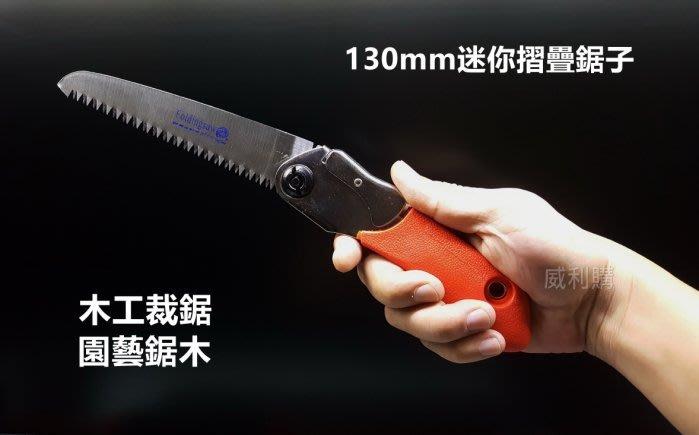 【喬尚拍賣】130mm 迷你鋸子 木工裁鋸 園藝修剪樹枝 迷你摺疊鋸 迷你鋸子