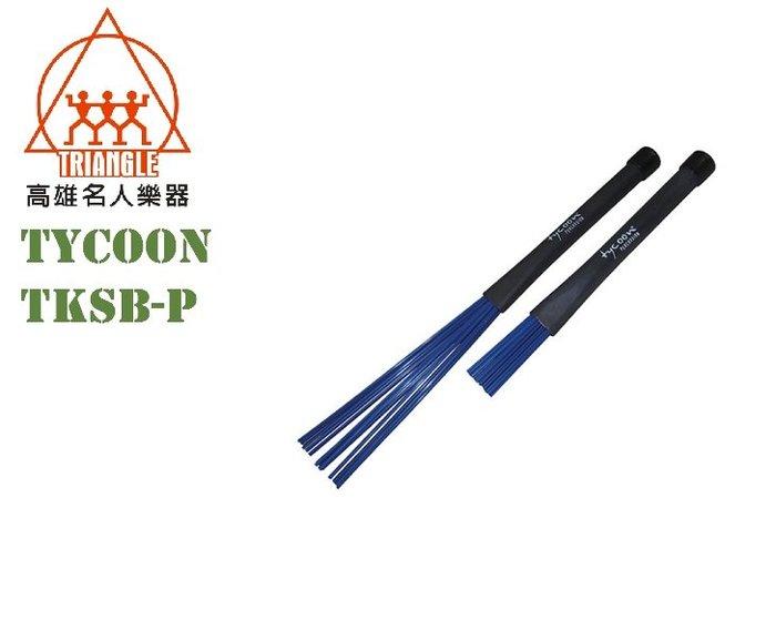 【名人樂器】Tycoon TKSB-P 塑膠刷毛鼓刷 鼓刷