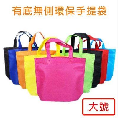 無紡布環保袋 客製化 有底無側袋(大號) 背袋 環保袋 手提袋 購物袋 禮贈品 背袋 不織布袋【S330013】塔克