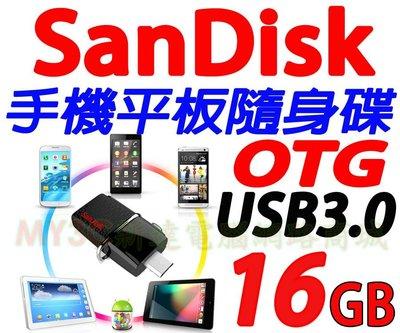 SanDisk OTG隨身碟 SDDD2 16G Ultra USB 3.0雙用隨身碟 16GB 平板隨身碟 手機隨身碟