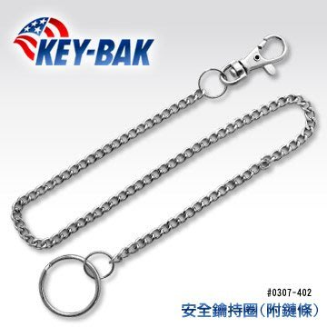 【EMS軍】美國KEY BAK安全鑰持圈 鏈條款-(公司貨) #0307-402(銀)