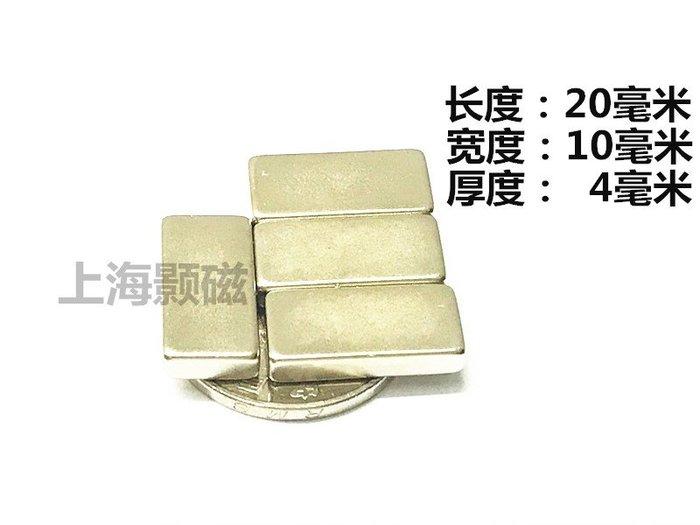 港灣之星/強磁鐵長方形強磁鐵20X10X4 釹鐵硼磁鐵強磁鐵長方形20*10*4mm