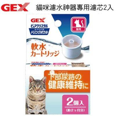 小郭水族-寵物館-日本GEX【貓咪濾水...