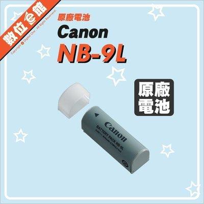 有雷射防偽標籤 數位e館 Canon 原廠配件 NB-9L 原廠鋰電池 原廠電池 原電 完整盒裝