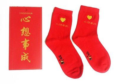 ~PK漂亮~ E16006~ ~心想事成萬事如意賀歲過年春節喜氣應景 大紅包襪踩小人短襪 厚大紅包袋