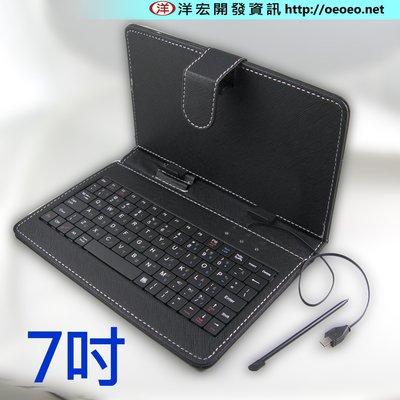 【450元】7吋鍵盤皮套 OPAD七吋變形平板 鍵盤保護套 鍵盤皮套  OPAD平板鍵盤保護套 洋宏資訊