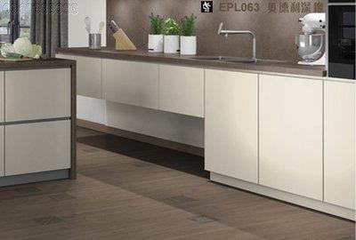 《愛格地板》德國原裝進口EGGER超耐磨木地板,可以直接鋪在磁磚上,比海島型木地板好,比QS或KRONO好EPL063-02