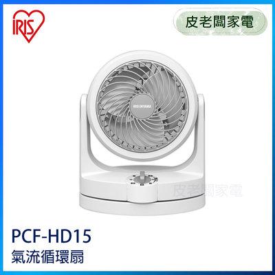 皮老闆家電~IRIS OHYAMA 空氣循環扇 PCF-HD15