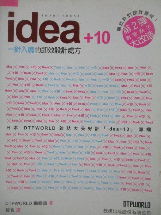 【書寶二手書T6/設計_QIJ】idea+10x 一針入魂的即效設計處方_DTPWORLD編輯部